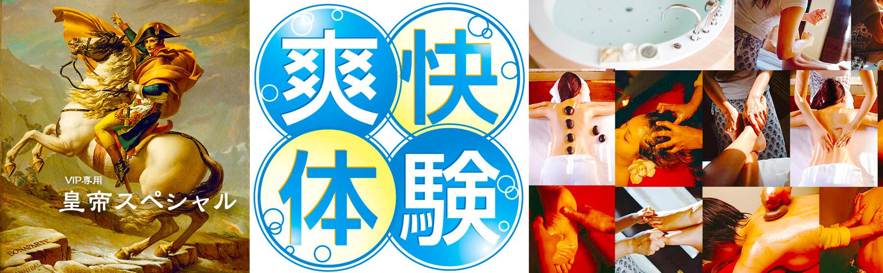 埼玉県、大宮に来たらココ!貴方を癒すマッサージ委員会