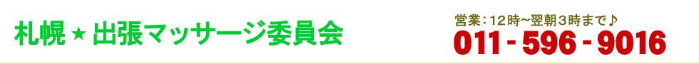札幌出張マッサージ委員会|北海道 すすきの 回春
