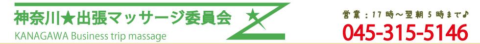 神奈川出張マッサージ委員会|神奈川 横浜 川崎 回春