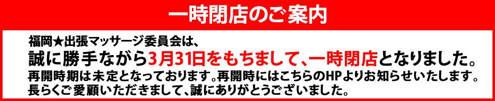 カトレアの会店休日のお知らせ|福岡 博多 出張マッサージ
