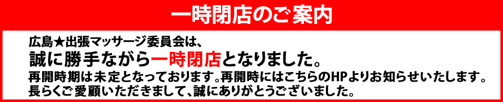 広島★出張マッサージ委員会は一時閉店とさせていただきます。|広島 出張マッサージ