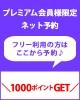 名古屋委員会☆広報イメージ画像